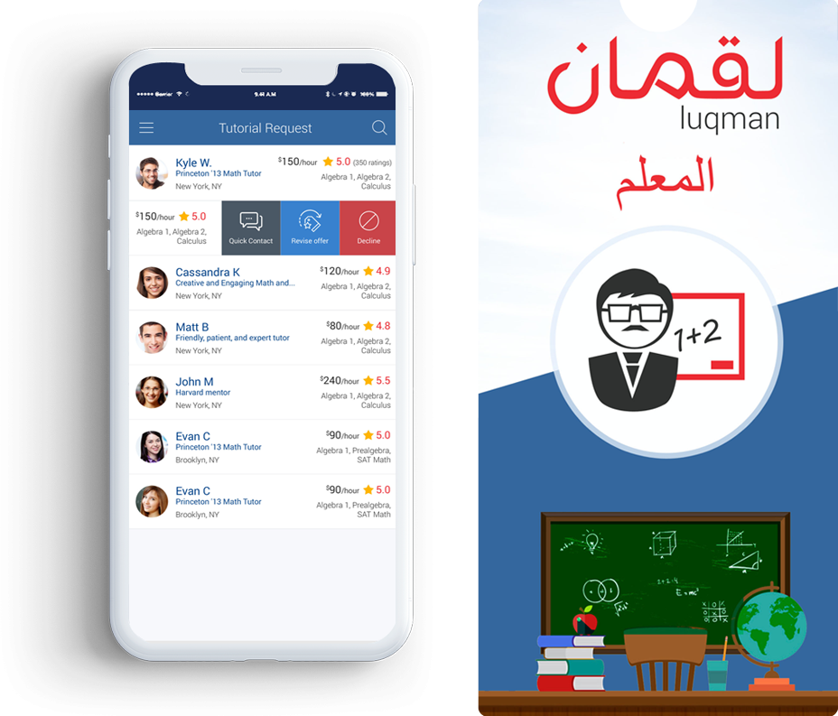 Image of Handcrafted Luqman mobile app